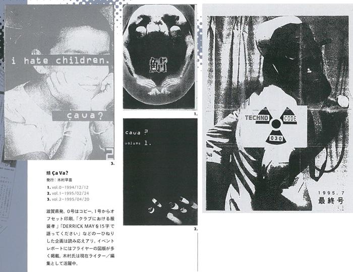 「日本のテクノ同人誌とフリーペーパー」特集