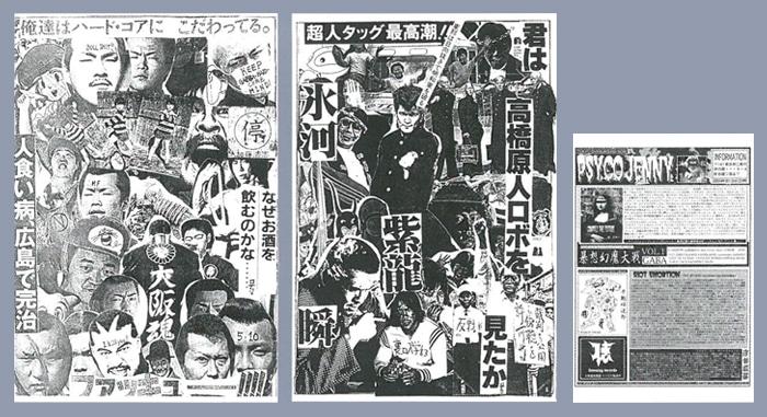 関西ガバ/ハードコアシーン発のフリーペーパー