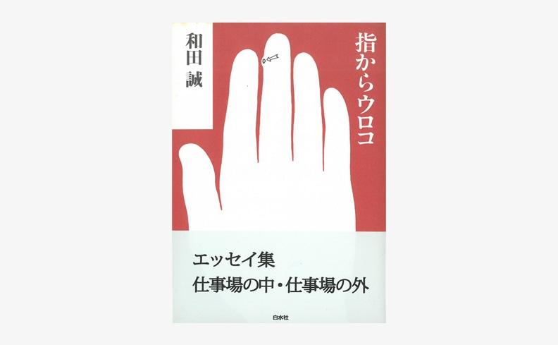 指からウロコ | 和田誠
