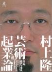 芸術起業論 | 村上隆