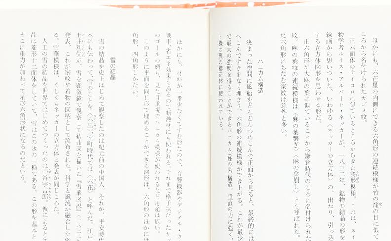 和力 日本を象る | 松田行正