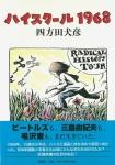 ハイスクール1968 | 四方田犬彦