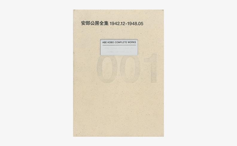 安部公房全集 001 | 1942.12-1948.05