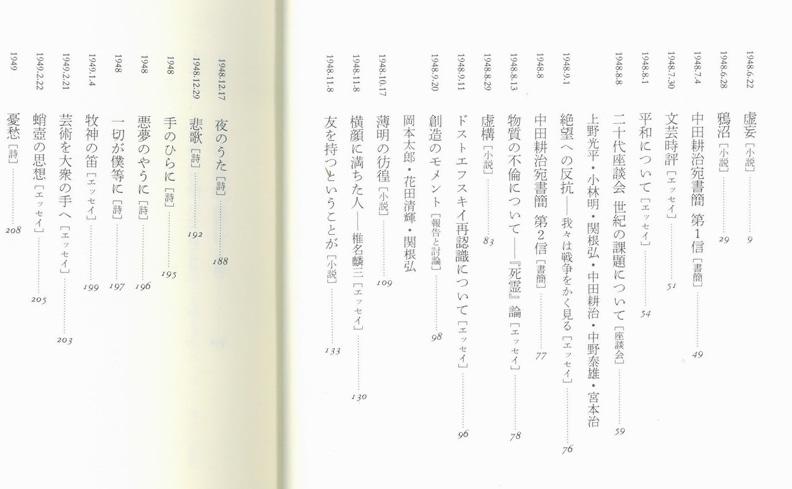 安部公房全集 002 | 1942.12-1948.05