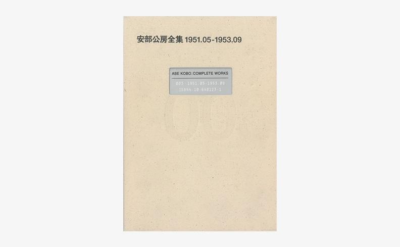 安部公房全集003 | 1951.05-1953.09