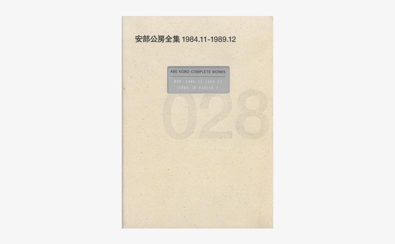 安部公房全集 028 | 1984.11-1989.12