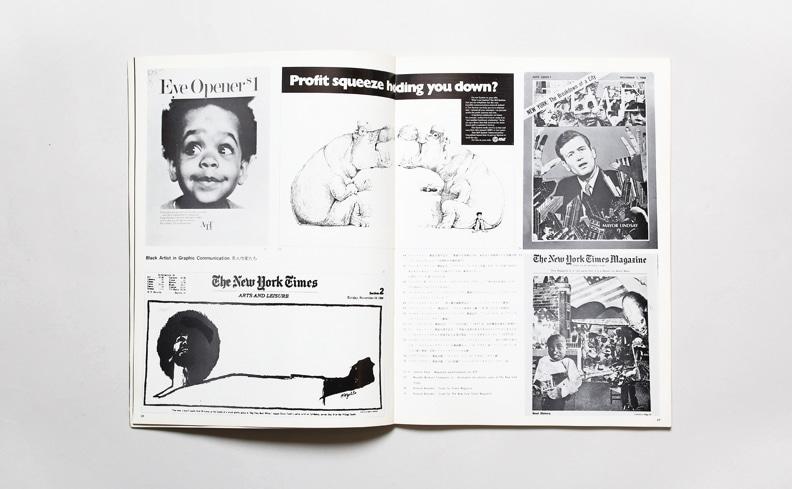 アイデア No.104 | グラフィック・コミュニケーションの世界で活躍する黒人アーティストたち