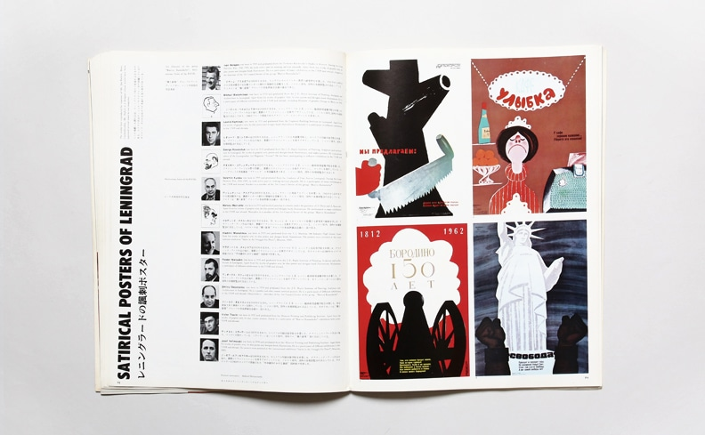 アイデア No.108 | シェルニョ広告社のクリエイティビティー