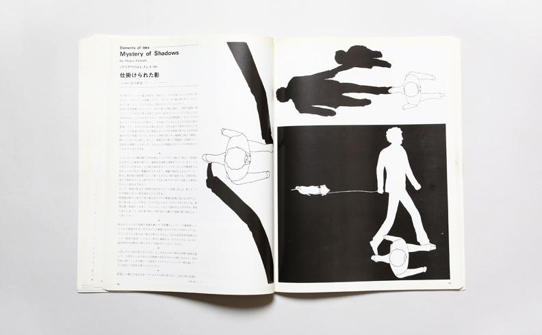 アイデア No.132 | ドン・メネルと見事なウイ誌のアートディレクション