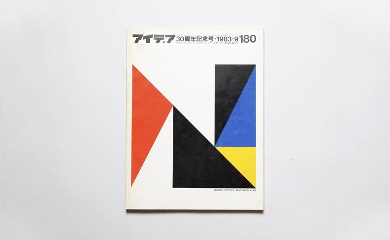 アイデア No.180 | 30周年記念号
