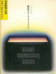 アイデア別冊 1979年 東京デザイナーズ・スペース