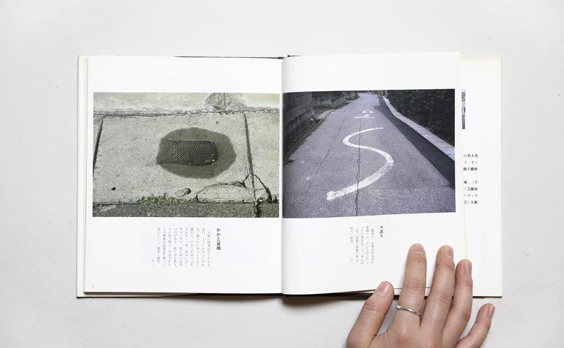 正体不明 | 赤瀬川原平