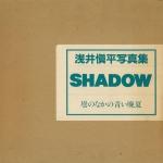 Shadow 壜のなかの青い晩夏 | 浅井慎平 写真集