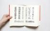 日本字フリースタイル700 I | 稲田茂