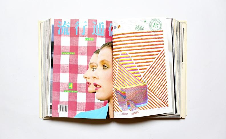 流行通信 1980年合本 全2巻揃