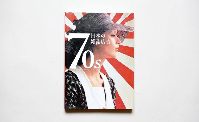 70s 日本の雑誌広告   Magazine Advertisement in japan