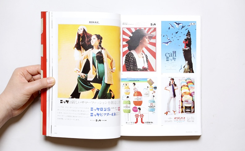 70s 日本の雑誌広告 | Magazine Advertisement in japan