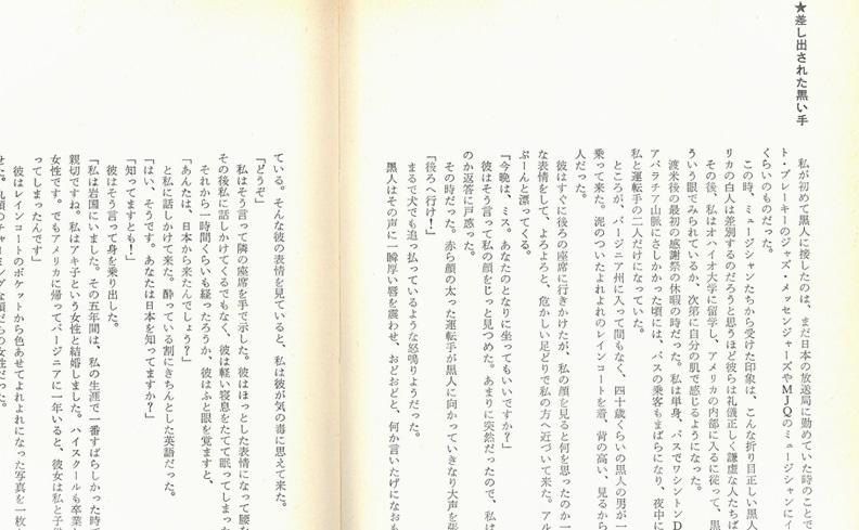 ハーレムの熱い日々 | 吉田ルイ子