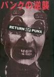 パンクの逆襲 | Return of Punx