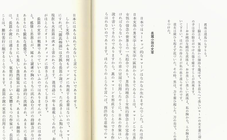 文章讀本   三島由紀夫