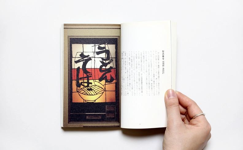 タイポさんぽ 路上の文字観察 | 藤本健太郎