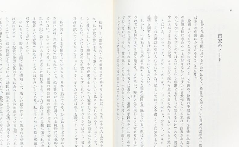 マティス 画家のノート | アンリ・マティス、二見史郎