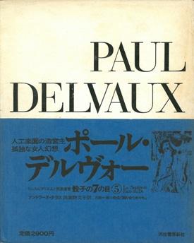 ポール・デルヴォーの画像 p1_6