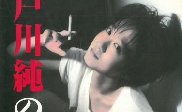 好き好き大好き。戸川純と80年代ポップ・カルチャー