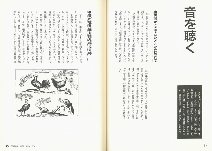 戸川純のユートピア