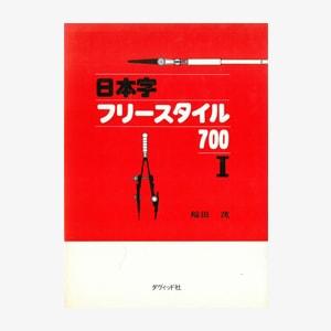 日本字フリースタイル700 I