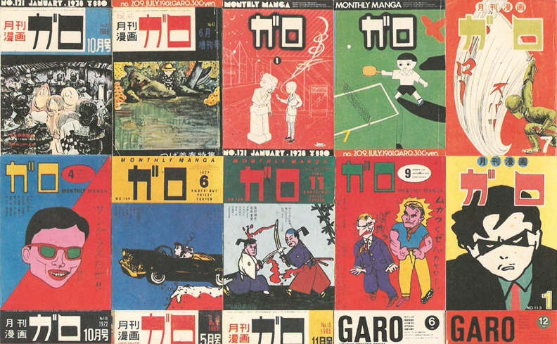 ガロ20年史からひも解く、めくるめく実験的漫画の世界