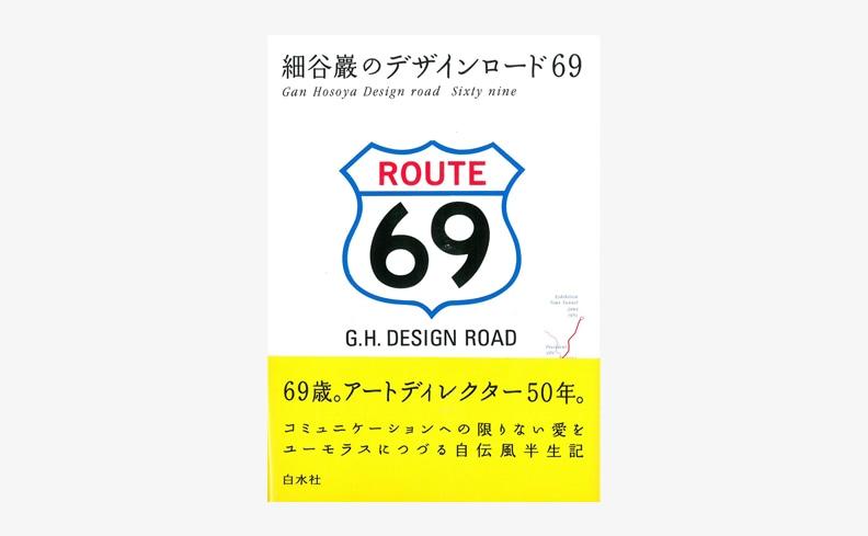 細谷巖のデザインロード69