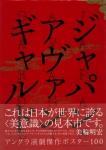 ジャパン・アヴァンギャルド アングラ演劇傑作ポスター100