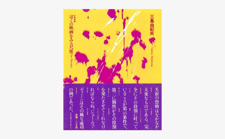 ぼくの映画をみる尺度 全映画論 | 三島由紀夫