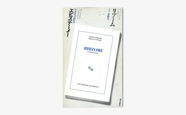 エピステーメー 臨時増刊号 | リゾーム