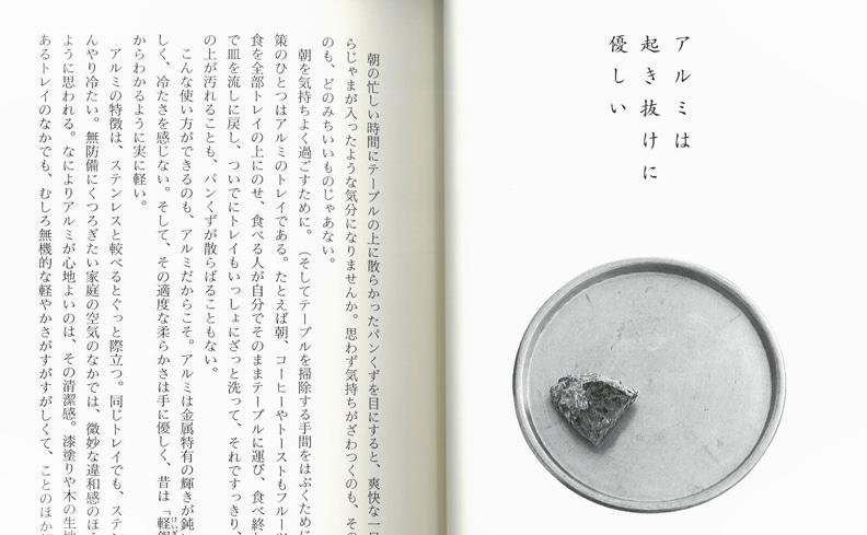 おいしい暮らしのめっけもん | 平松洋子