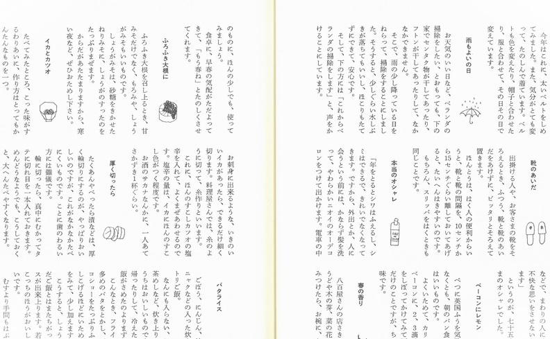 エプロンメモ | 大橋芳子