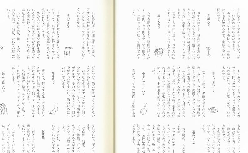 エプロンメモ 2 | 大橋芳子