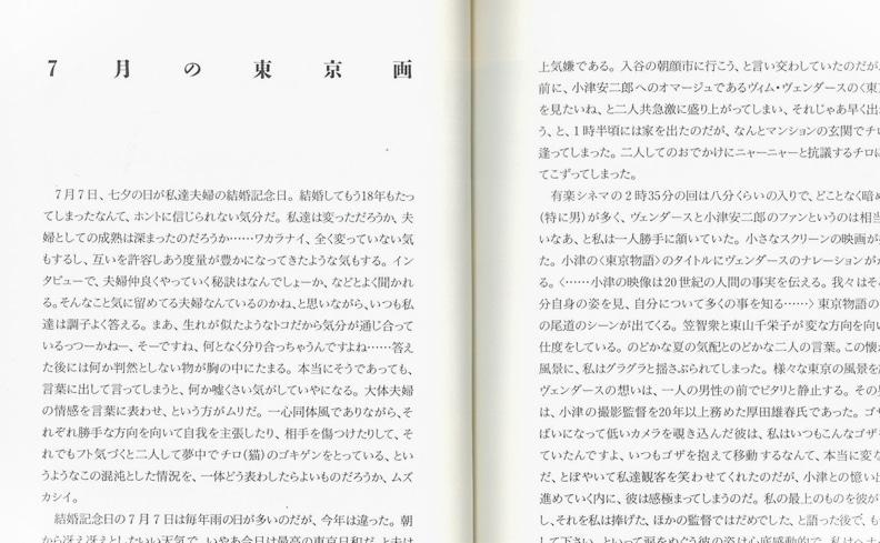 東京日和 | 荒木陽子、荒木経惟
