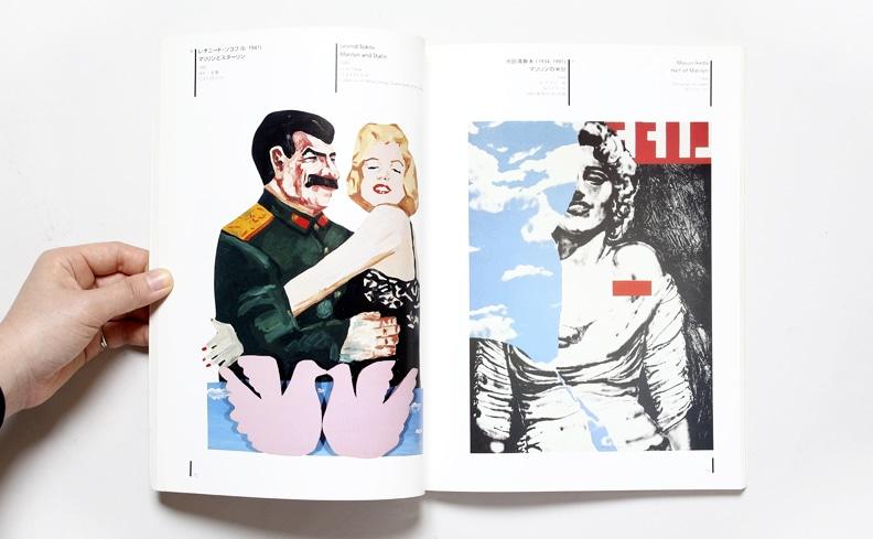 マリリン・モンローとエルヴィス・プレスリー展図録 1997-1998