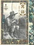 寓話 2 | 谷口江里也、ギュスターヴ・ドレ