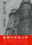 城と牢獄 | 澁澤龍彦