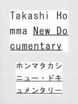 ニュー・ドキュメンタリー展 図録 | ホンマタカシ
