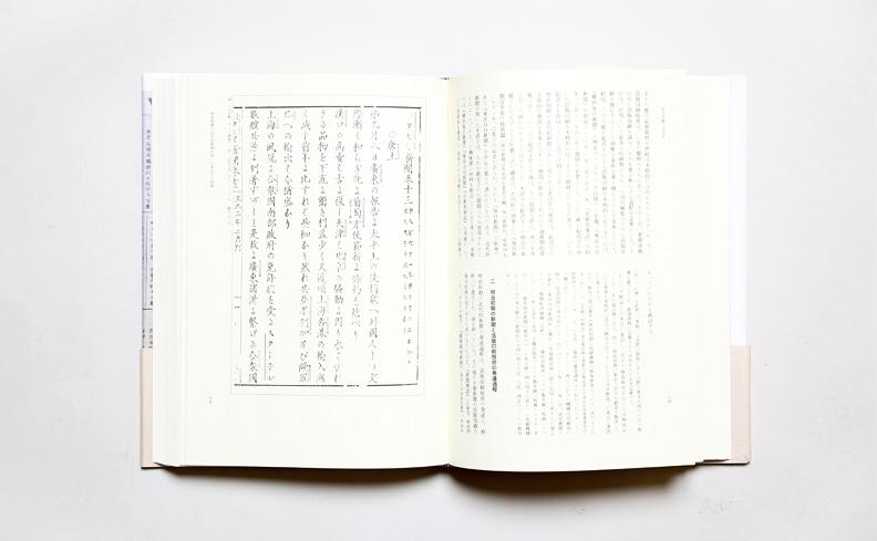 活字印刷の文化史 きりしたん版・古活字版から新常用漢字表まで | 張秀民・小宮山博史・豊島正之ほか