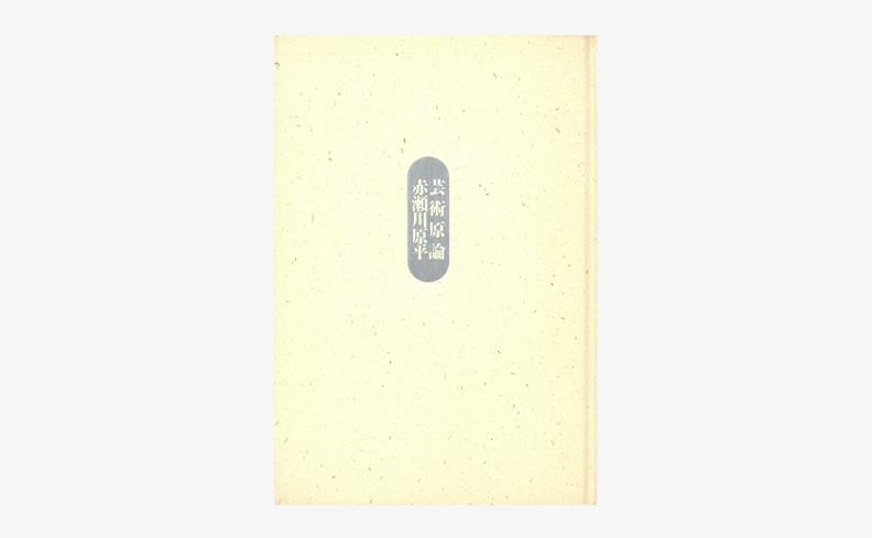 芸術原論 | 赤瀬川原平