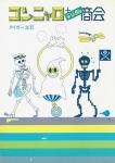 コンニャロ+デジタル商会 | タイガー立石作品集