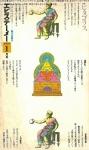 エピステーメー 5巻1号 | ピタゴラス