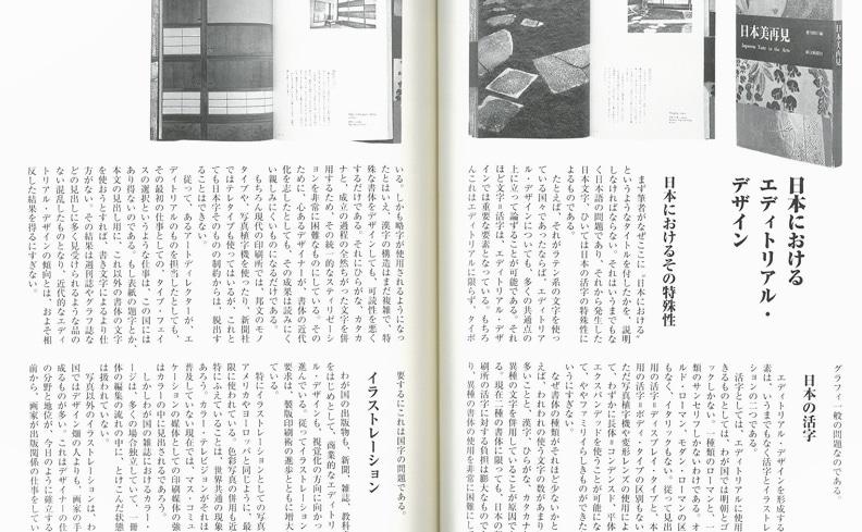 原弘 デザインの世紀