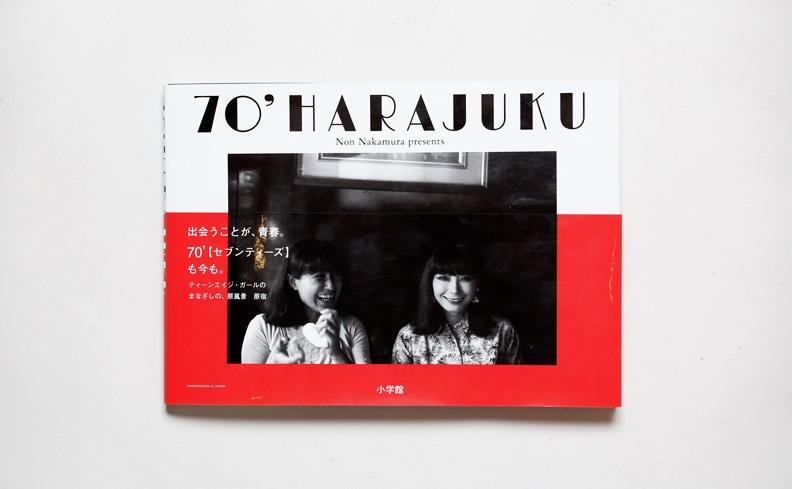 70' Harajuku | 中村のん