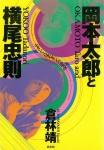 岡本太郎と横尾忠則 | 倉林靖